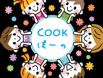 Cookぼーの