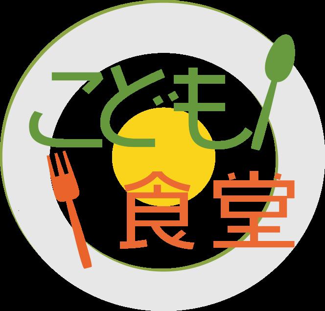県央地区子ども食堂ネット「おかえり」|茨城県